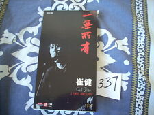 a941981 崔健  HK 2015 3-inch CD EP 5 Tracks  Mainland Pop Cui Jian 一無所有 Limited Edition Number 337  I Have Nothing