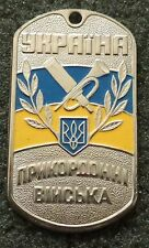 RUSSIAN DOG TAG PENDANT MEDAL UKRAINE  BORDER FORCES