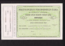 Russia РОССИЯ: International Bank Of Revolution - 1870 - Extra Rare