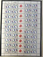 Israel 1997 Srulik Tete-beche Stamp Sheet Bale IrS45 Missing Serial # Error
