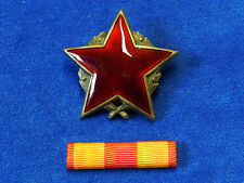 YUGOSLAVIA. SERBIA. RUSSIA. ORDER OF PARTISAN STAR 2ND CLASS, LOW NO.211 MEDAL.