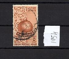 EGYPT   Postally Used  PERFIN COMMEMORATIVE STAMP - UPA  Lot ( egy- 93)