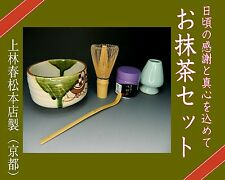 TRADITIONAL JAPANESE TEA CEREMONY TEA WARE SET - 4 PIECES + MATCHA FROM JAPAN