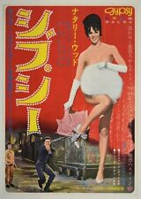 GYPSY Japanese B2 movie poster NATALIE WOOD 1962 VERY RARE LINEB BACKED