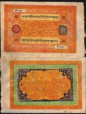 TIBET 100 SRANG P11 LION FRUIT BOWL HANDMADE RICE PAPER AUNC CHINA CURRENCY NOTE