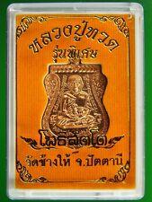 Rean Sema Coin, LP Thuad Wat Chang Hai Temple, BE2557, ID1947,Thai Buddha Amulet