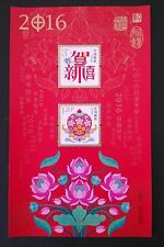 China Stamp 2015 H-10 2016 New Year Greeting Happy New Year Special 贺喜十 S/S MNH