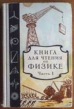 "1958 Russian vintage textbook ""Book for reading on physics"" part 1 Mechanics T21"