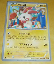 JAPANESE POKEMON PROMO CARD - B&W EX BATTLE BOOST - PLUSLE 039/093 - 1ST EDITION