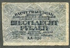 USSR RUSSIA  60 ROUBLES 1919 VG CONDITION !!!