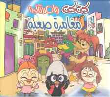 KOTKOT & Friends: Fun Adventures Children Proper Arabic Story Movie Film VCD DVD