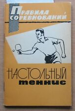 Russian Soviet Old Text Book Court Big Table Tennis Racket Ping-pong Rule Sport