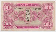 Very rare, Korean 100 Won Banknote, 1945 during SOVIET Red Army Occupation