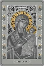 Belarus / Weißrussland - 20 Rubles Icon of Most Holy Theotokos of Iveron