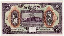 Chip Yah Bank Of China $5 Swatow 1914 Unc