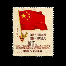 CHINA. Northeast. Flag of China. 1950. Scott 1L158. MNH (BI#38)