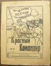 "Russian Civil War Petrograd Officers Courses Magazine ""Red Commander"" N 13 1920"