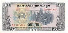 Cambodia 10 Riels 1979  P 30a  Uncirculated Banknote