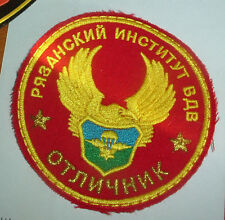 RUSSIAN PATCHES-RYAZAN AIRBORNE INSTITUTE 'EXCELLENT STUDENT'