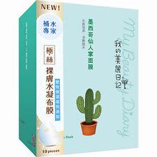 [MY BEAUTY DIARY] Mexico Cactus Facial Mask Moisturizing and Hydrating 10pcs NEW
