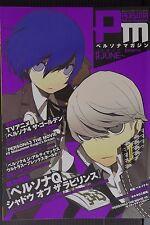 JAPAN Shin Megami Tensei Persona book: Persona Magazine #2014 June