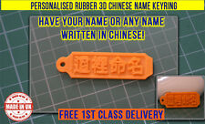 Personalised chinese Rubber 3D Keyring Novelty Keychain Key fob Custom Name Tags