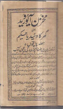 INDIA - RARE  BOOK PRINTED  IN URDU  -  PAGES 504