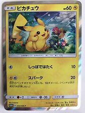 Pokemon Card Japanese Sun&Moon Special Set Pikachu Promo 044/SM-P