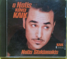 NOTIS SFAKIANAKIS / CD / O NOTIS KANEI KLIK / RARE PROMO / GREEK MUSIC /  1996