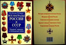 RUSSIA & Soviet USSR Awards- Orders Medals Badges; NAGRADI Награды СССР Russian