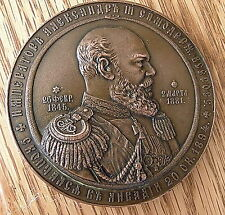 1894 ALEXANDER III HUGE BRONZE DEATH MEDAL ALEXANDER III CALLED THE PEACE MAKER