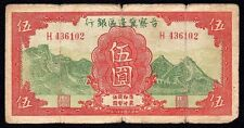 China 5 YUAN 1939 ( BANK of SHANSI CHAHAR & HOPEI ) S-3149A  rare