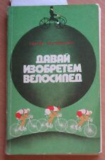 Book Racing Bicycle Construction Bike Racer Velo Mobile Car Inventing Project Ol