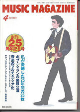 Music Magazine Japan 1994 - Bob Dylan cover, Laura Nyro, Soundgarden, Squeeze