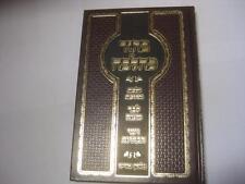 Hebrew Bachur Kahalacha בחור כהלכה : אוצר הלכות והדרכות, סיפורי צדיקים והנהגות