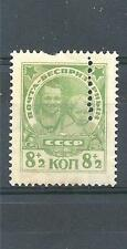 Russia 1927 Sc# B52 Extra perforation MH