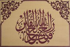 Islam Calligraphy Painting Muslim Handmade Artist Online Art Gallery Holy Quran1