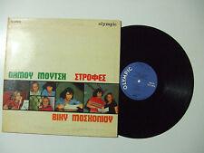 Δήμος Μούτσης, Βίκυ Μοσχολιού – Στροφές - Disco Vinile 33 Giri LP GRECIA 1973