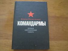 "Soviet Russian "" Commanders of the Armies ww2"" Biographic Encyclopedia"