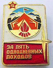 Five One Day Camping Trips Vintage USSR Soviet Russian Pioneer Scout Award Badge