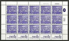 ISRAEL. 1972. I£3.00. 2 Phosphor Bands, Complete Sheet of 15. SG: 510p. MNH.