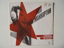 "Paul mc cartney 12"" vinyle LP vg + Melodia a 60 00415 006 Choba B CCCP russian"