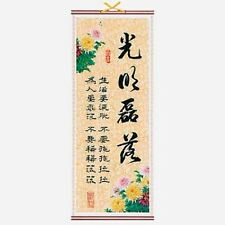 CHINESE CALLIGRAPHY WALL HANGING SCROLL - GUANG MING LEI LUO (OPEN + ABOVE-BOARD