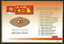 China 2011-16 90 Years Establish of Communist Party Special S/S 建黨九十周年 十二五