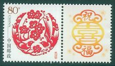 [JSC]CHINA WEDDING COMMEMORATIVE STAMP 1 SET