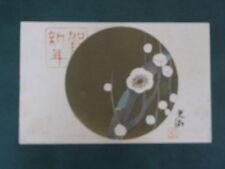 ORIGINAL JAPANESE SIGNED ART NOUVEAU POSTCARD - FLOWERING BRANCHWORK - SAKAEYA.