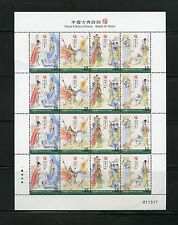 MACAU 2016  MULAN SHEETLET OF SIXTEEN  MINT NH