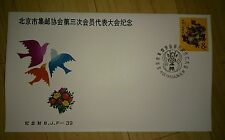 中国龙年邮票纪念首日封 China Dragon Lunar Zodiac New Year stamp FDC 1988