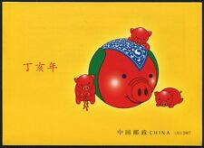 China PRC 2007-1 Year of the Pig Jahr des Schweines SB31 Markenheft Booklet MNH