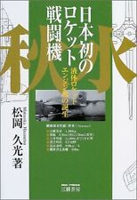 "Japan's first rocket fighter ""Shusui"" - birth book of liquid rocket engine machi"